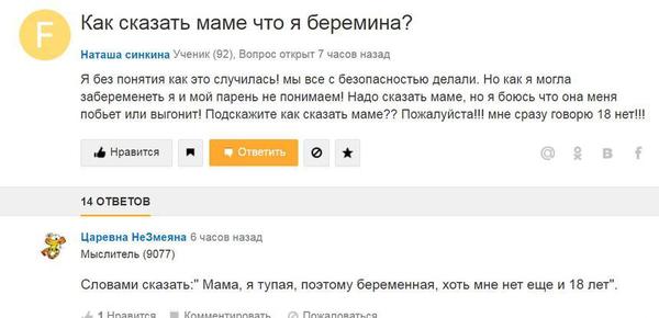 Немного форумов Скриншот, Форум, Mailru ответы, Женский форум