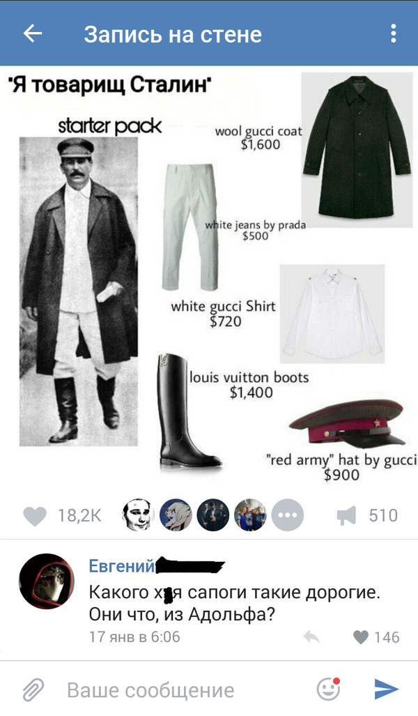 Я товарищ Сталин.
