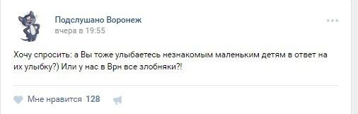 Каждый день Пост, ВКонтакте, Милые кости, Педофилия