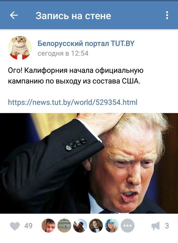 Ох уж эти комментарии! Политика, Трамп, СССР, США, Ванга, Калифорния, Calexit