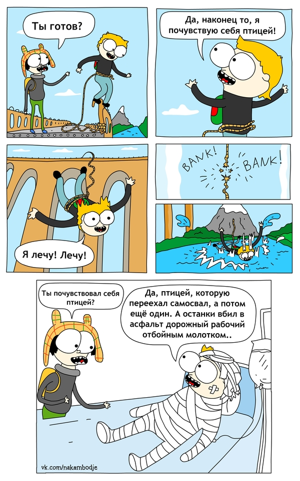 Прыжок. Мой первый комикс