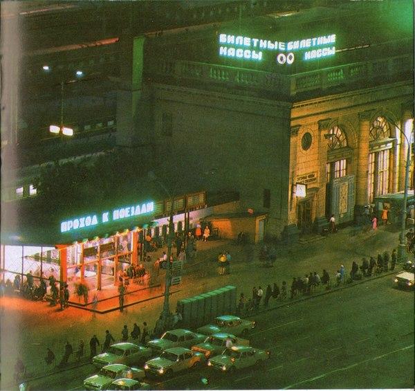 Вокзал в Минске в 70-х