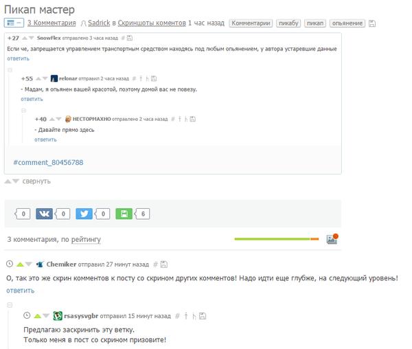 Следующий уровень! Скриншот, Комментарии, Пикабу, Комментарии на пикабу