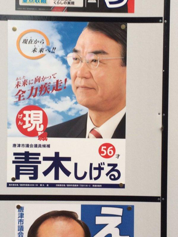 Казус на выборах в Японии Фото, Текст, Япония, Японский интернет, Выборы, Длиннопост