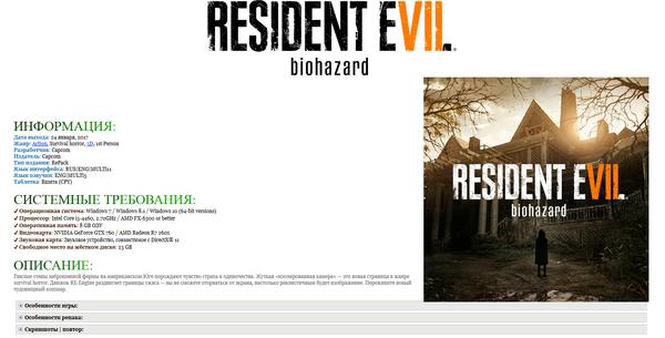 Denuvo  опять сдаёт позиции denuvo, Resident Evil 7: biohazard, пиратка