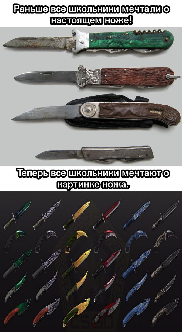 Времена меняются)