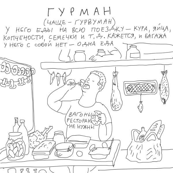 Типичные попутчики Duran, Юмор, Поездатое, Длиннопост