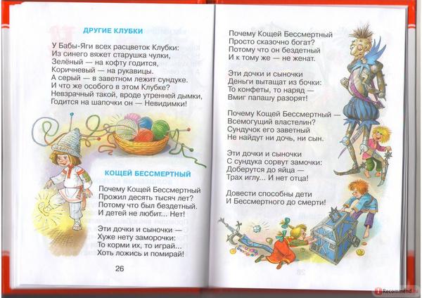 Будто гимн чайлдфри, а не детский стишок. )) Детские стихи, Кощей безсмертный, Андрей Усачёв, Детские книжки