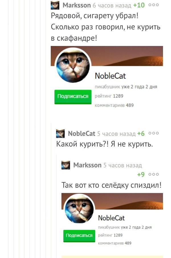Выкрутился Комментарии, Кот, Селедка