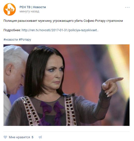 Интересненько София Ротару, Скриншот, ВКонтакте, Убийство, Страпон