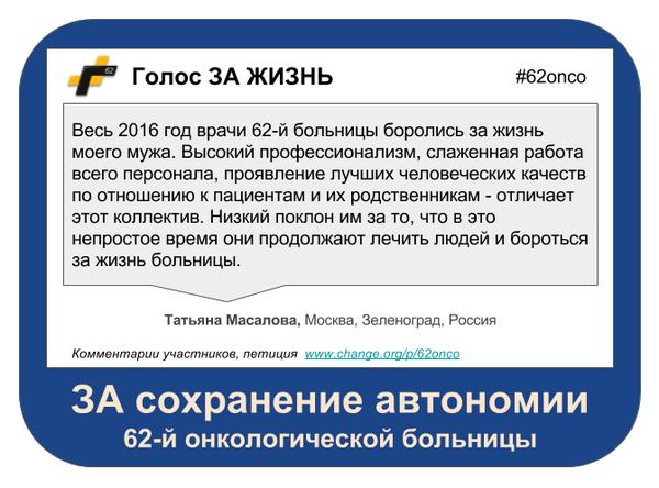 Спасите 62 онкологическую больницу врачи, Медицина, онкодиспансер, минздрав, Анатолий Махсон, Москва, помощь, Петиция