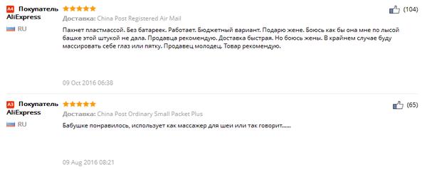 Отзывы на дешевый вибратор с Али доставляют)) 147a5e5fe76