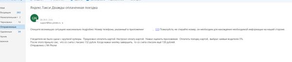 О техподдержке Яндекс.Такси Яндекс такси, Техподдержка, Мошенничество
