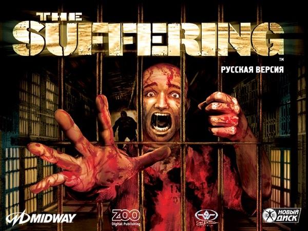 The Suffering: Prison is Hell длиннопост, текст, Видео, хоррор, Шутер, Игры, Suffering, экшн