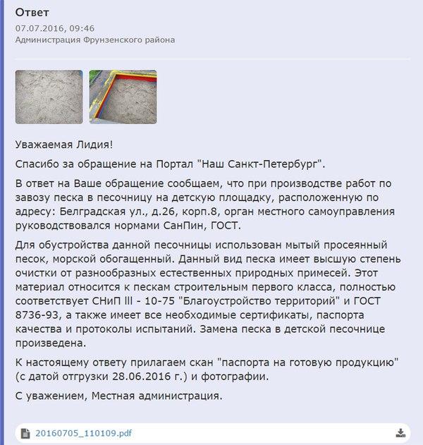 Комиссия по лепке куличиков Песок, Санкт-Петербург, Лентач, Вызов принят, Кулич, Длиннопост