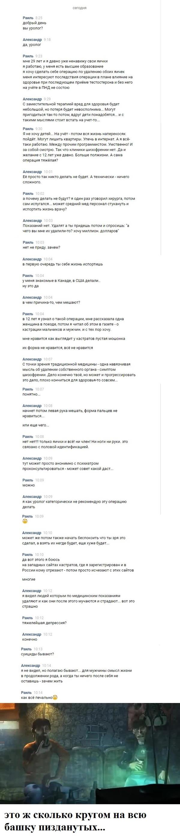 Не слушайте женщин в поездах! ВКонтакте, Медицина, Урология, Мешает, Длиннопост