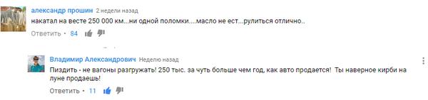 Реакция на честные отзывы Комментарии, youtube, веста