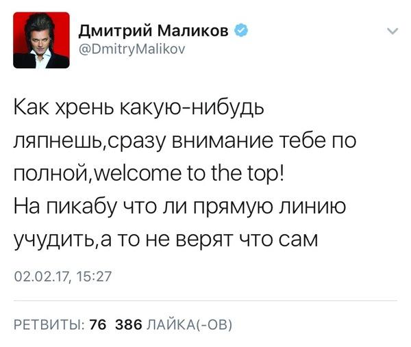 Маликов и Пикабу