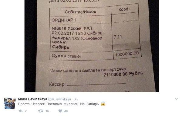 Вот это вера в команду :) Сибирь, Ставка, Новосибирск, Хоккей, Победа