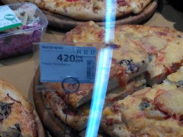 Назад в будущее будущее, еда, супермаркет, пицца