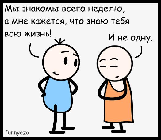 Буддийский друг