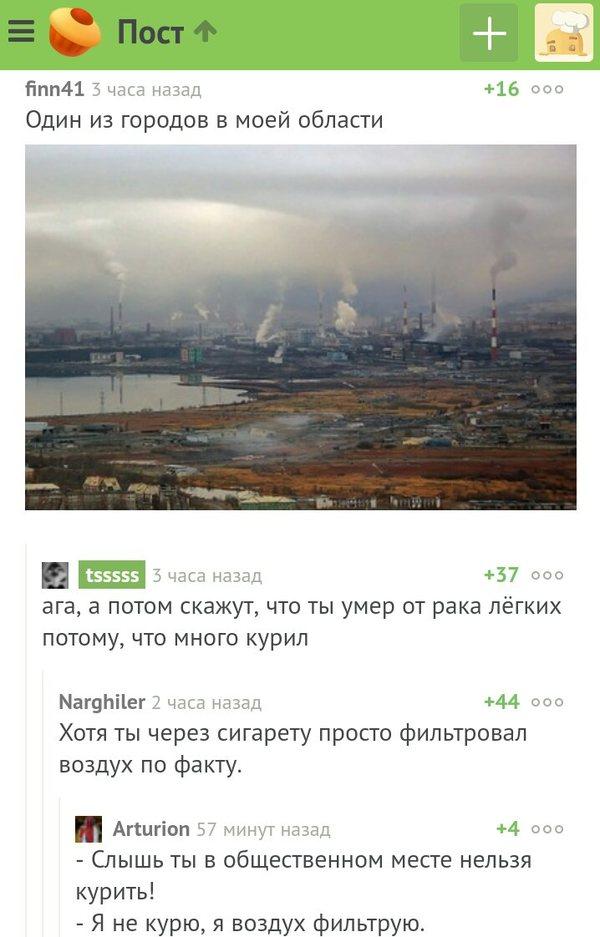 Я не курю, я воздух фильтрую! сигареты, курение, воздух, грязный воздух, город, дым, комментарии, пикабу
