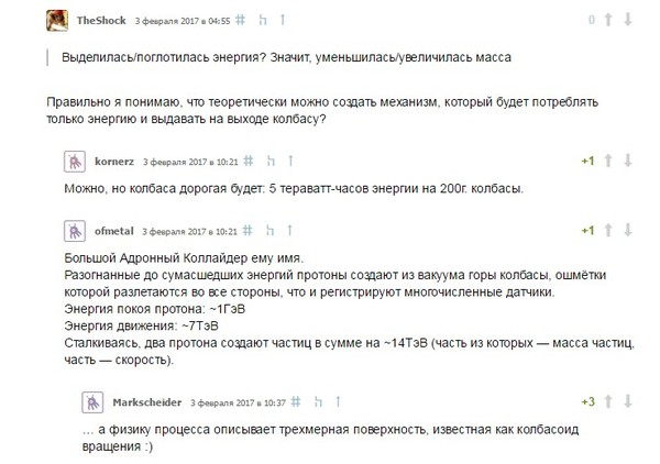 Колбасоид вращения Geektimes, Колбаса, Юмор
