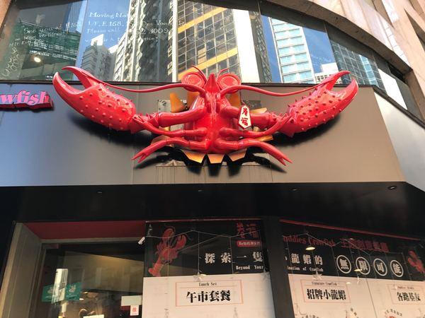 Как я китайских раков ел... раки, Китай, Гонконг, путешествия, еда, экзотика, Ресторан, русскиетрадиции, длиннопост