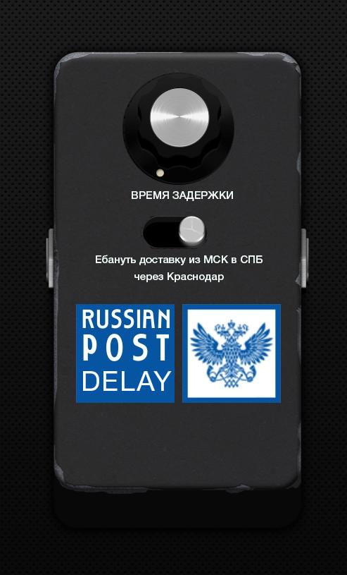 Russian Post Delay Гитарная педаль, Гитарист, Профессиональный юмор, Почта России