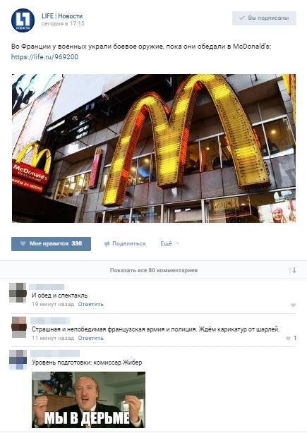 Комиссар Жибер военные, комиссар Жибер, Франция, Комментарии, ВКонтакте, lifenews, Оружие, McDonalds