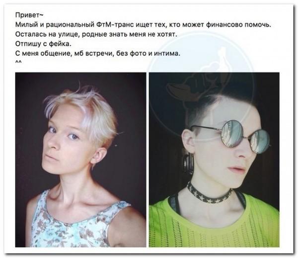 Трансексуал ищет щедрого спонсора