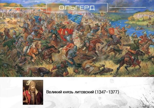 Великие завоеватели История, Великие завоеватели, Монголы, Арабы, Китай, Литва, История с географией, Длиннопост