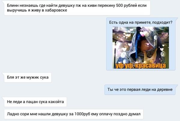 Ну чем она не угодила?! просьба, ВКонтакте, сделка, красавица, незнакомец, мемы, переписка