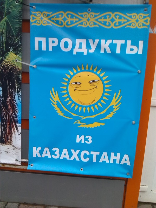 Ехидный Казах.... Продукты, Казахстан, Ехидный колобок, Магазин, Саратов