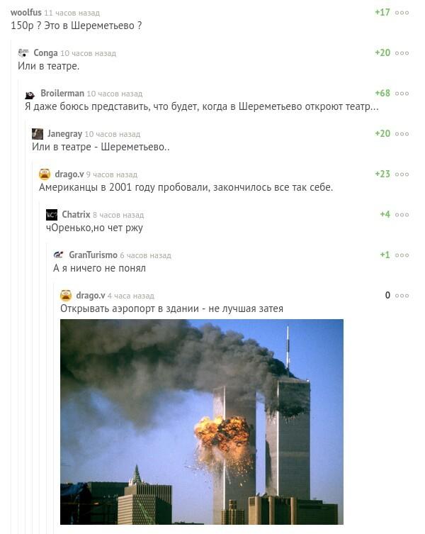 Комменты жгут и всё черно... Комментарии, 11 сентября, Черный юмор, Театр, Аэропорт