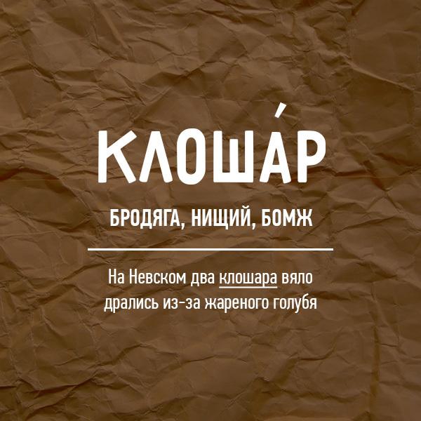 Вахлак, кулёма, додик и прочие забытые оскорбления слова, ругань, оскорбление, русский язык, юмор, длиннопост