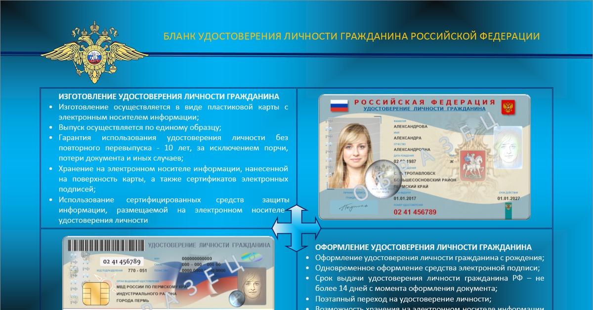 удостоверение личности гражданина российской федерации желаем каждому