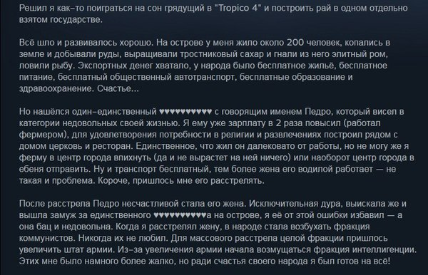 Ох уж этот Педро Tropico 4, Steam, Игры