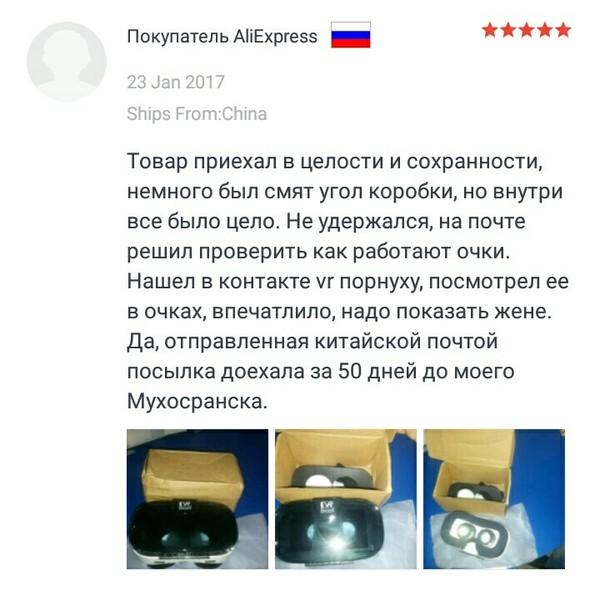 Не удержался Aliexpress, Россия, Тест