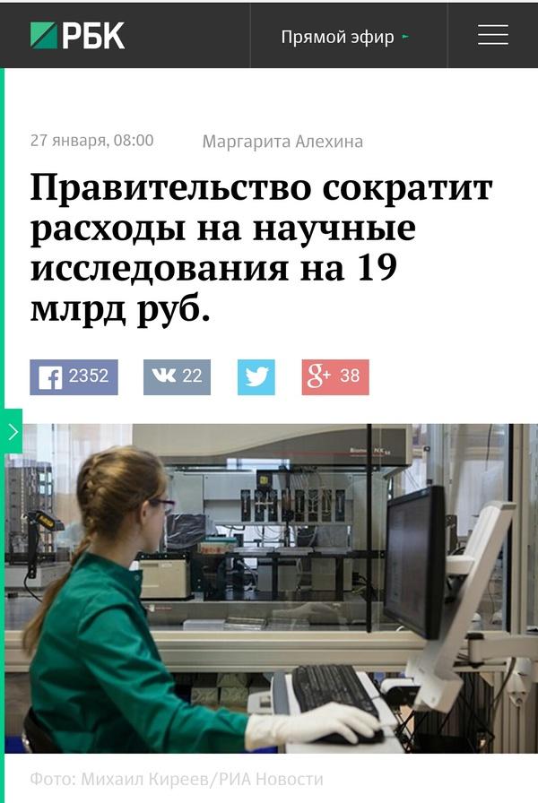 Грамотное инвестирование от нашего правительства. наука, Россия, правительство, расходы, бюджет, длиннопост, политика