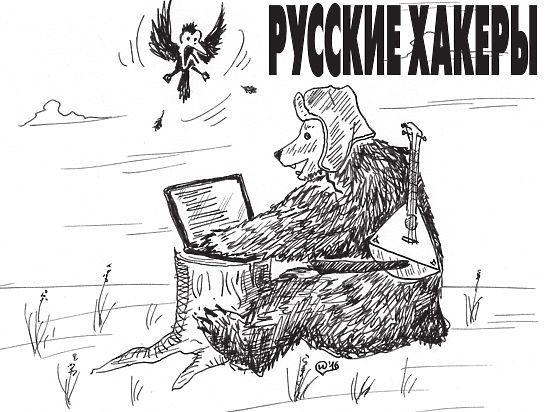 США – пройденный этап. Российских хакеров ждут в Европе РИА Новости, русские хакеры, Выборы, Политика, Копипаста, радио, sputnik