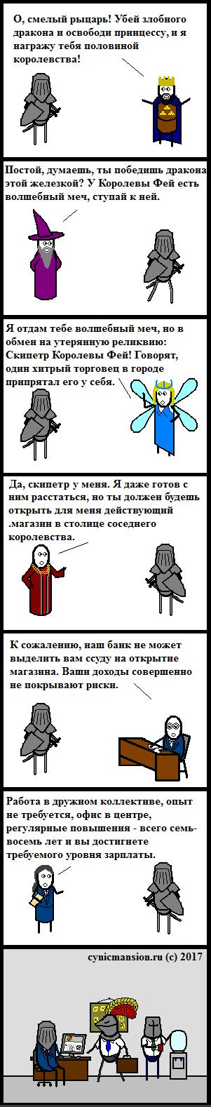 Рыцарское cynicmansion, Комиксы, Рыцарь, дракон, сказка, длиннопост