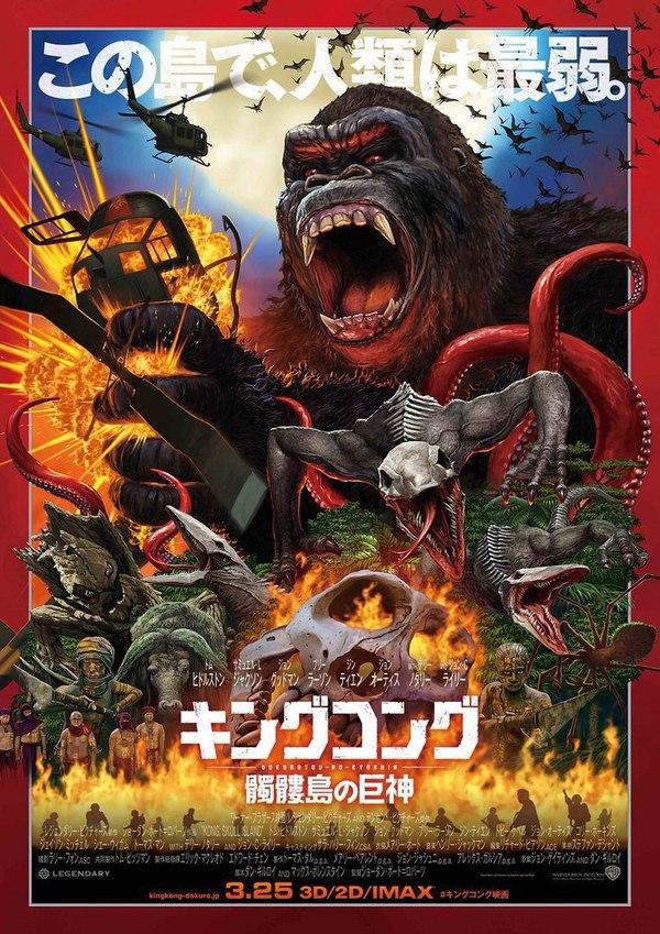 Японский постер к фильму «Конг: Остров Черепа»