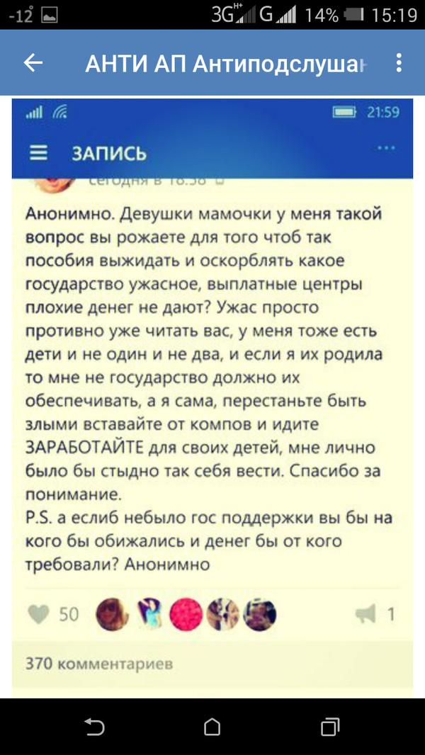 Про пособия ВКонтакте, Стырено на вк, Пособия, Государство