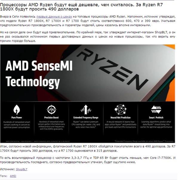 В сети появились ценики на AMD Ryzen amd, процессор, Ryzen, новости