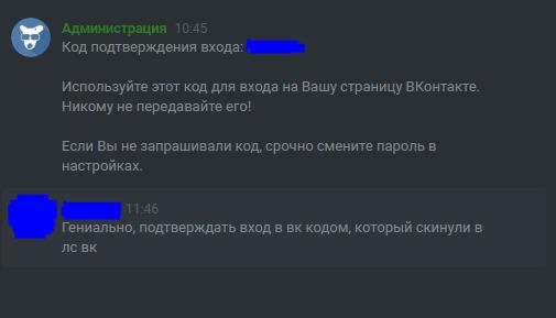 Заходим в вк ВКонтакте, Глупость