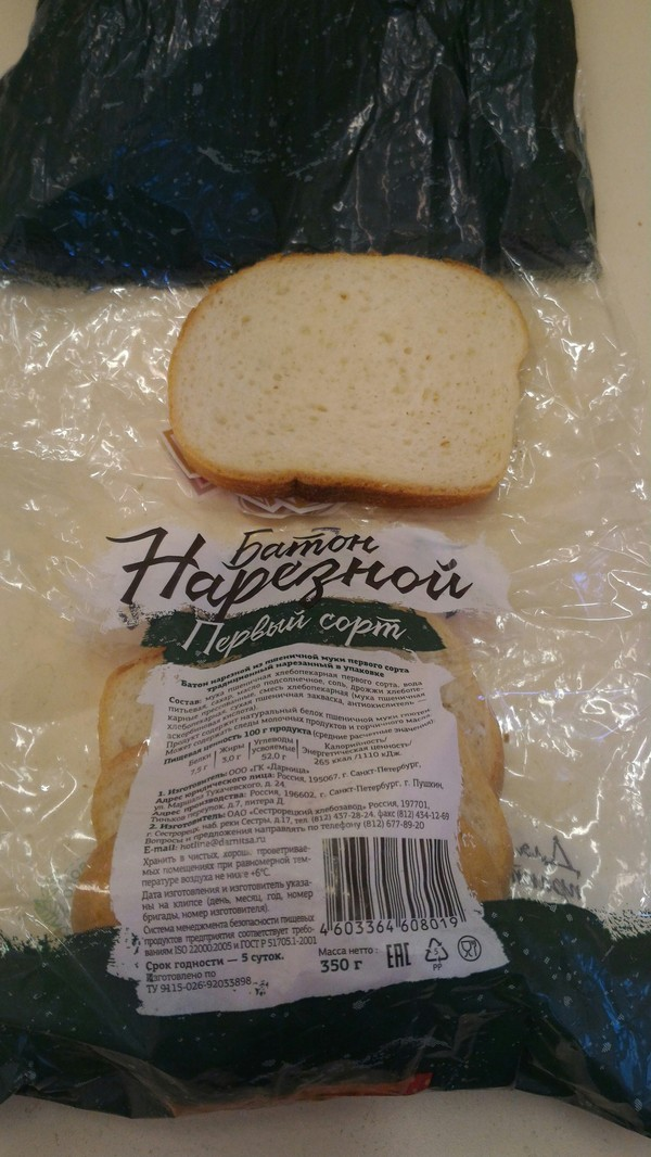 Хлебушек Хлеб, Еда