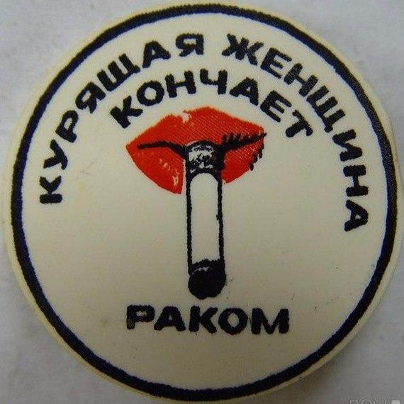 Курящая Женщина Кончает Раком