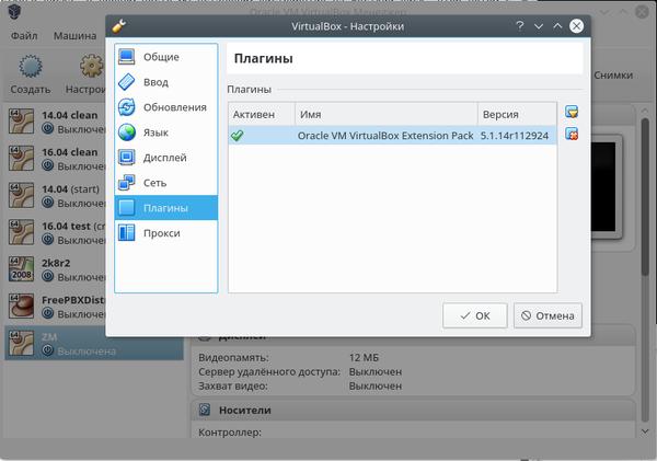 Установка Ubuntu на съемный носитель Linux, Ubuntu, Администрирование, Гайд, Howto, Длиннопост