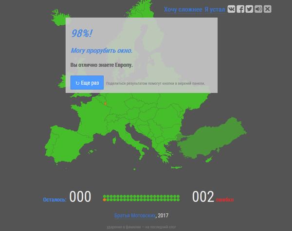 Тест на знание географии Европы Тест, Европа, География